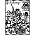 04019 Свети Георги графика
