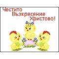 13029 Честито възкресение Христово