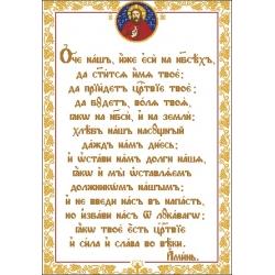 14154 Отче Наш - църковен стил