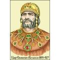 03017 Цар Симеон Велики